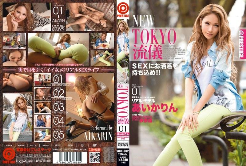 [ABP-002] Aikarin NEW TOKYO Style 01 Aika Phosphorus