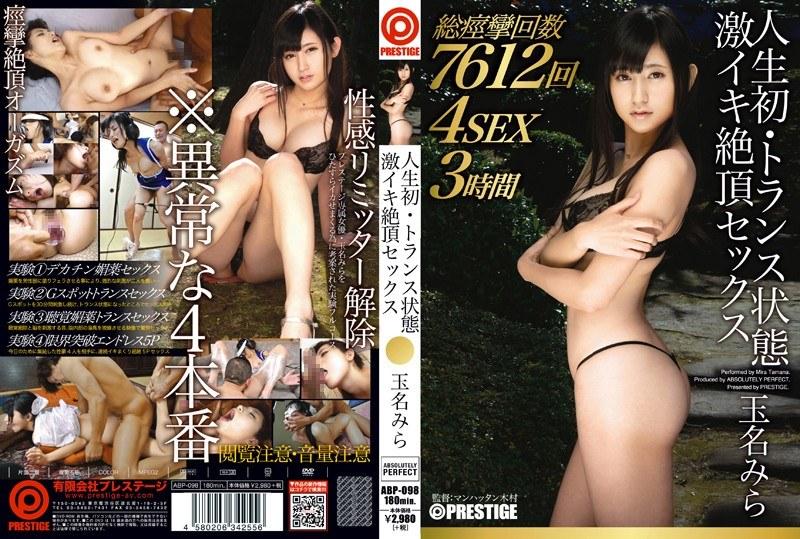 ABP-098 인생의 첫 번째 딥 트랜스는 클라이 막스 섹스 타마나 미라
