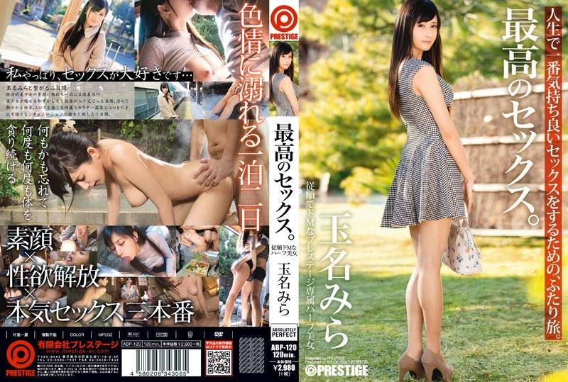 ABP-120 최고의 섹스. Tamana Yoshihadaka
