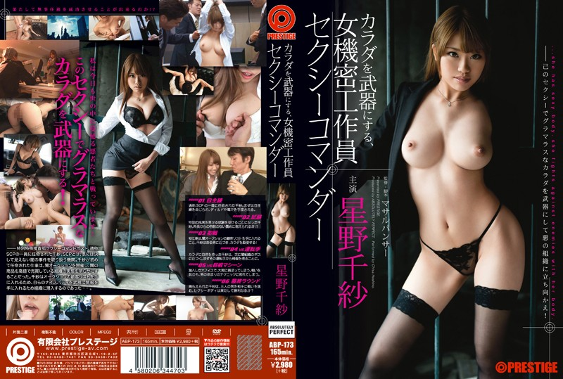 ABP-173 To The Body As A Weapon Woman Secret Spy Sexy Commander Hoshino Chisa