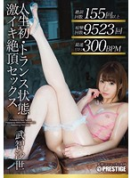 ABP-174 Takechi Sayo - Life's First Deep-trance Alive Climax Sex