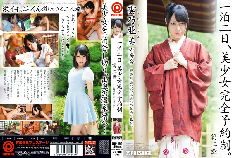 ABP-190 One Night The 2nd Girl Appointment Only. If ~ Chapter II ~ KumoŠ_Ä Ami