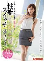 ABP-198 Fuyutsuki Kaede - Propensity Switch