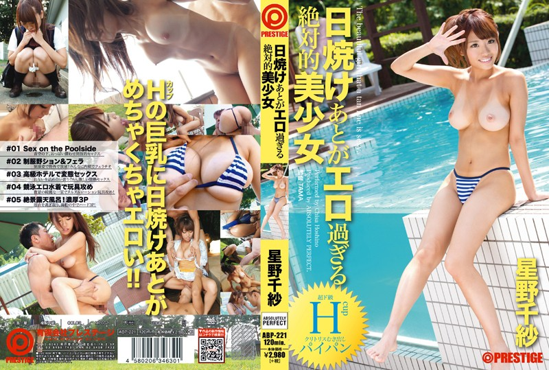 ABP-221 Absolutely Beautiful Girl Hoshino Chisa That After Sunburn Is Too Erotic (Prestige) 2014-11-21