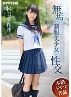 [ABP-332] 無垢な制服美少女と性交 谷田部和沙