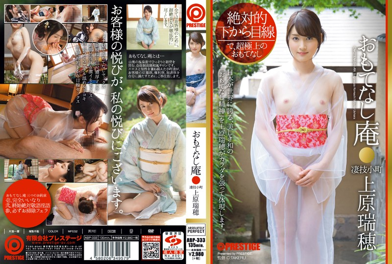 ABP-333 From The Absolute Bottom Eyes Hospitality Hermitage Terrible Technique Mizuho Uehara Komachi