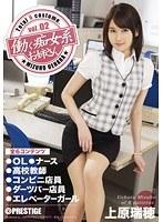 働く痴女系お姉さん vol.02 上原瑞穂 (DOD)