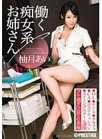働く痴女系お姉さん vol.03 柚月あい (DOD)