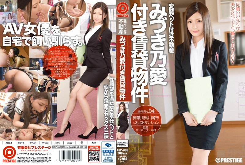 ABP-380 Transformation Pet With Real Estate MizuKino Love With Rent Property File.04