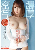 ABP-435 Thick Mitsuutsushi Close-up Eroticism 3 Production Ayami Syunnka