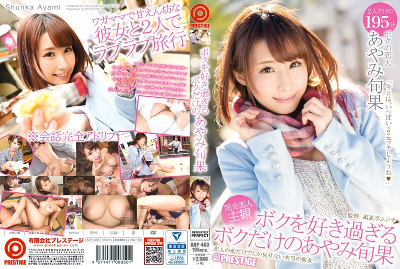 ABP-463 Only Of Ayami Shunhate I Too Love Me