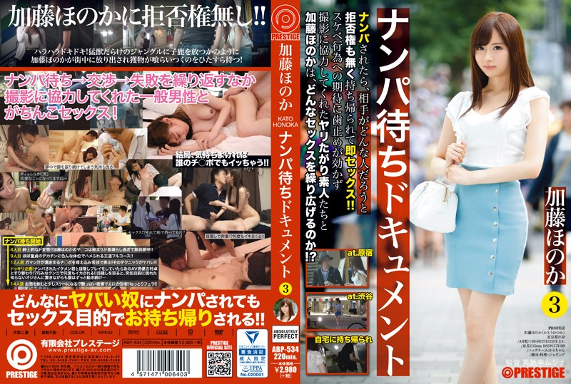 ABP-534 Kato Faint Nampa Waiting Document 3