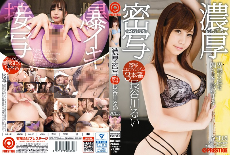 ABP-538 Thick Mitsuutsushi Close-up Eroticism 3 Production Rui Hasegawa
