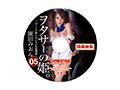 【数量限定】ヲタサーの姫。05 園田みおん 特典DVD付き  No.1