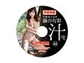 【数量限定】天然成分由来 藤井有彩汁 120% 44 特典DVD付き  No.1