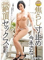 ABP-609 Cumshot Stop Cum Sex ACT.02 Now Permanent
