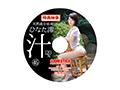 【数量限定】天然成分由来 ひなた澪汁 120% 45 特典DVD付き  No.1