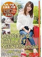 【数量限定】絶対的美少女、お貸しします。 全国縦断Special 鈴村あいり 特典DVD付き