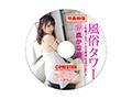 【数量限定】風俗タワー 性感フルコース3時間SPECIAL ACT.17 凰かなめ 特典DVD付き  No.1