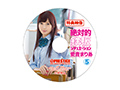 【数量限定】絶対的鉄板シチュエーション 5 愛音まりあ 特典DVD付き  No.1