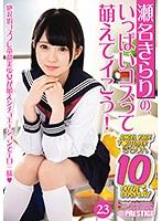 ABP-624 Sena Kirari 's, A Lot Of Money Is Spoiled! 23