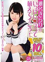 【数量限定】瀬名きらりの、いっぱいコスって萌えてイこう! 23 特典DVD
