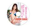 【数量限定】彼女のお姉さんは、誘惑ヤリたがり娘。 14 園田みおん 特典DVD付き  No.1