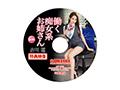 【数量限定】働く痴女系お姉さん vol.07 吉川蓮 特典DVD付き  No.1
