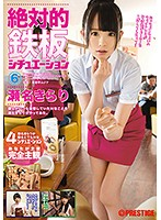 [ABP-647] Absolute Iron Plate Situation 6 Complete Subjectivity! !Kename Sena Gives A Very Hight 4 Situations