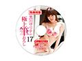 【数量限定】黒川サリナの極上筆おろし 17 Fカップ国宝級ボディーに童貞精子を出しまくる 特典DVD付き  No.1