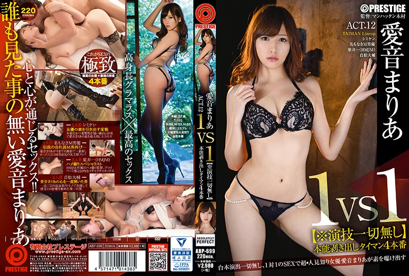 ABP-699 1VS1 【no Acting】 Instinct Bare Timan 4 Real Production ACT.12 Sex With Heart And Mind Connected! !Mari Naomi Aomi Never Seen Anyone