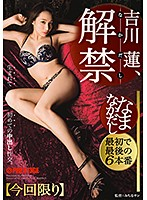 ABP-702 Yoshikawa Lotus Namakanishi 22 'premature Pregnancy Inevitable' 6 Special Production In Special! !