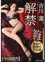 【数量限定】吉川蓮 なまなかだし 22 '妊娠必至'の特濃中出し6本番!! 特典DVD付き