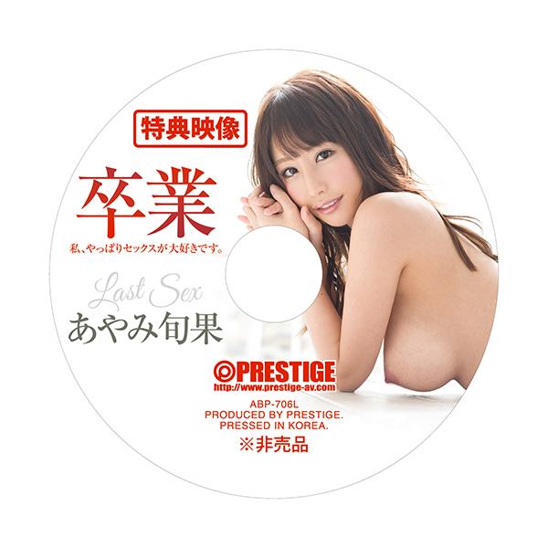 [ABP-706] Ayami Shunka graduation. I love sex after all. Last sex graduation work. Bonus DVD included.