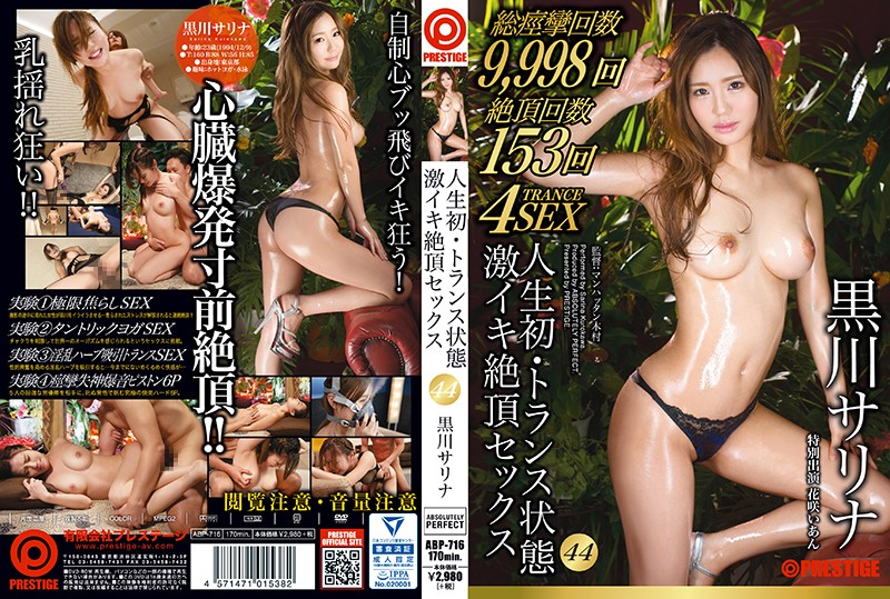 ABP-716 First Time In My Life · Trans State Hey Iki Cumshot Sex 44 Heart Explosion Bloom! ! Kurokawa Salina