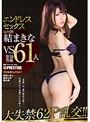 エンドレスセックス ACT.09 シリーズ初レズ!!限界大乱交62P 169分!! 結まきな