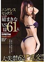 【数量限定】エンドレスセックス ACT.09 シリーズ初レズ!!限界大乱交62P 169分!! 結まきな 特典DVD付き