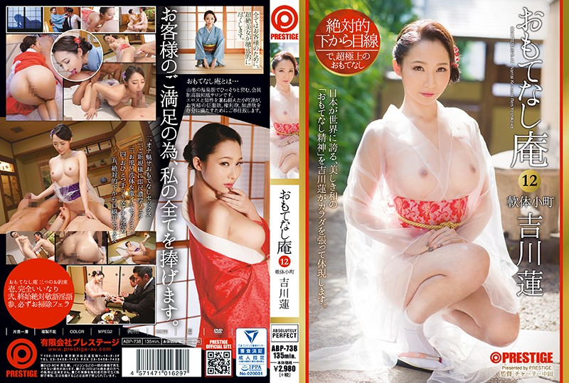 絶対的下から目線 おもてなし庵 軟体小町 吉川蓮 12 全てはお客様のために、超絶美女が徹底的に尽くします