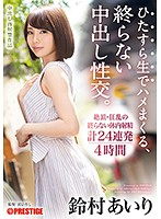 ABP-749 Cum Shot Fucking Raw, Pretty Cum Shot Intercourse. To Forget Me And Go To The Vagina Of Sukimura Crazy I Got An Unlimited Creampie Inside Outbreak Kazura Suzumura Airo