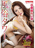 [ABP-774] A Sex Club Tour Sensual Full Course 3 Hour Special ACT.25 A 171cm Tall Lady With A Perfect Body And Tantalizing Eros Company Secrets Inside Is Showing Off Her Stuff In 6 Sexy Episodes Reina Kashima
