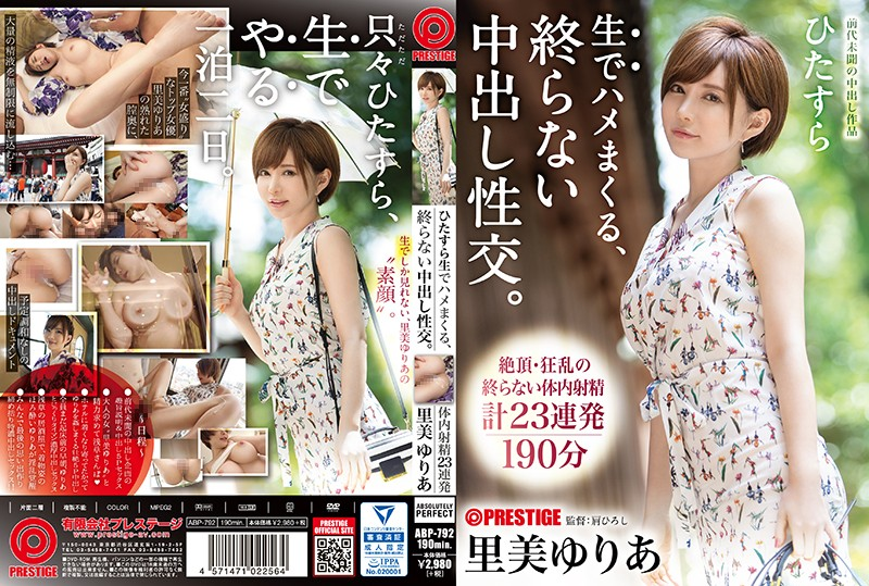 ABP-792 Cum Shot Fucking Raw, Pretty Cum Shot Intercourse. Crafting Document Without Scheduled Harmonies Yurie Satomi