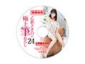 【数量限定】乙都さきのの極上筆おろし 24 すっごい騎乗位で童貞暴発! 特典DVD付き  No.1