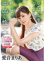 ABP-805 Cum Shot Fucking Raw, Pretty Cum Shot Intercourse. Non-stopped Cum Shot Without Any Harmony Of Schedule Document Mari Koime