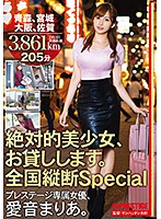 ABP-817 I Will Lend You An Absolute Beautiful Girl. Nationwide Longitudinal Special Aomori, Miyagi, Osaka, Mari Ai Saga
