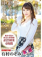 [ABP-820] Raw CumShots, Pretty Intercourse. Creampie Documentary Without a Script - Nozomi Arimura