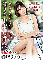 [ABP-840] Single-Minded Fucking, Endless Creampie Sex. Creampie Documentary With No Pre-Established Harmony. Ryo Harusaki