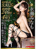 ABP-938 The First Time In My Life, Trance Iki Cum Sex 51 To The Other Side Of Orgasm Minase Nagase
