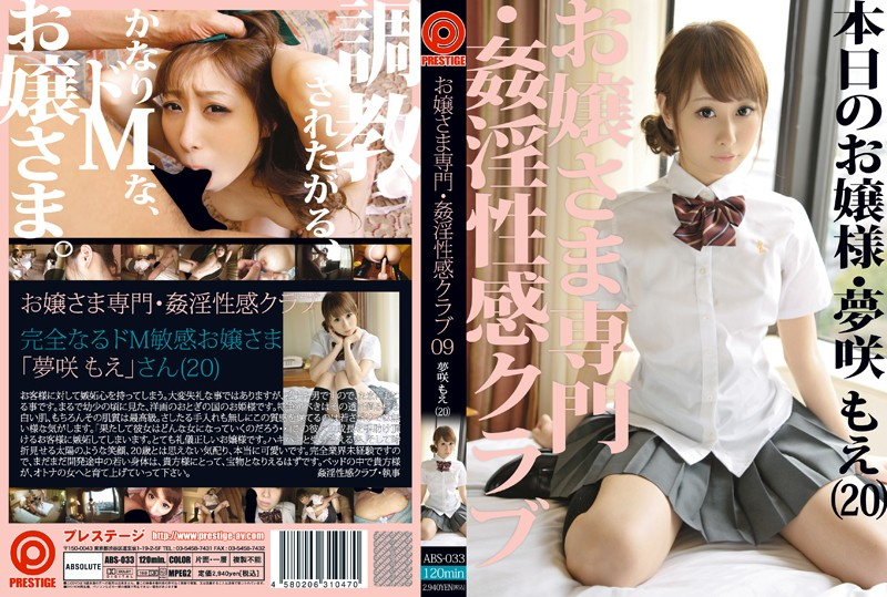 ABS-033