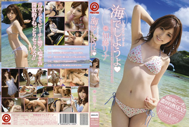 [ABS-043] Let's Do it at the Beach Rina Kato