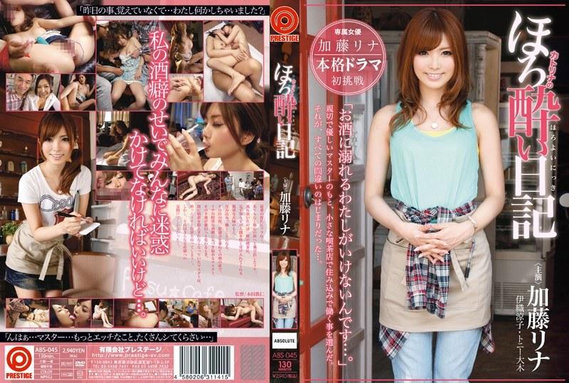 ABS-045 Rina Kato Tipsy Diary Of Katrina
